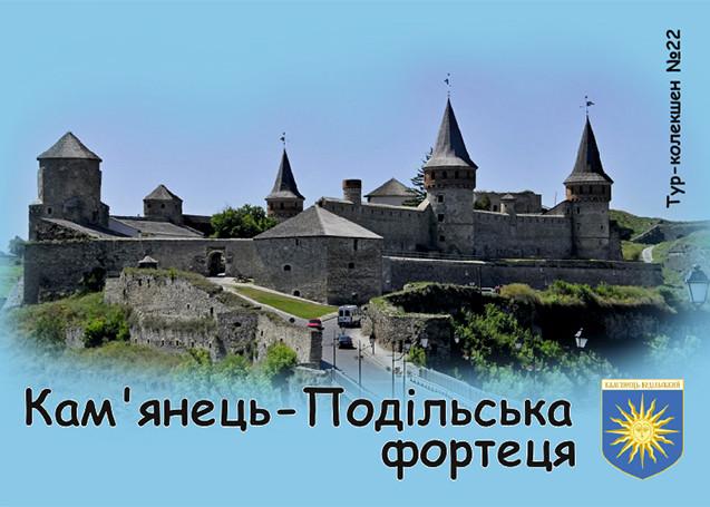 """Магніт вініловий """"Кам`янець-Подільська фортеця"""" 50х70 мм"""