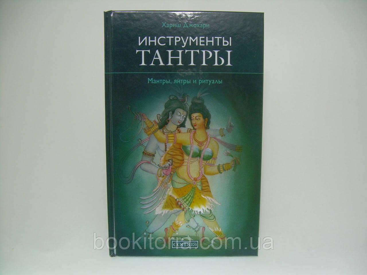 Хариш Д. Инструменты тантры.