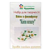 """Набор """"сделай сам"""" ЦВЕТЫ КИЗИЛА, цветы из фоамирана"""