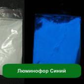 Люминофор Синий - 50 гр.