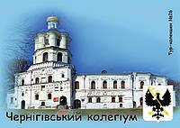 """Магніт вініловий """"Чернігівський колегіум"""" 50х70 мм"""