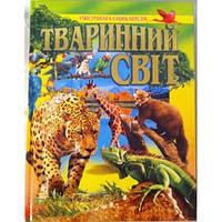 Животный мир. Иллюстрированная энциклопедия, укр