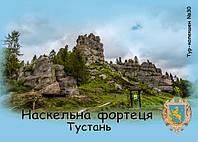 """Магніт вініловий """"Наскельна фортеця """"Тустань"""" 50х70 мм"""