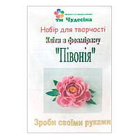 """Набор """"сделай сам"""" ПИОН, цветы из фоамирана"""
