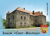 """Магніт вініловий """"Замок Сент-Міклош"""" 50х70 мм"""