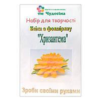"""Набор """"сделай сам"""" ХРИЗАНТЕМА, цветы из фоамирана"""