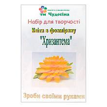 """Набір """"зроби сам"""" ХРИЗАНТЕМА, квіти з фоамирана"""