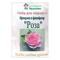 """Набор """"сделай сам"""" РОЗА, цветы из фоамирана"""