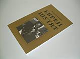 Евреи шутят. Еврейские анекдоты, остроты и афоризмы о евреях, собранные Леонидом Столовичем., фото 4