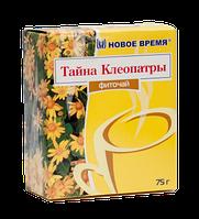 """ФИТОСБОР """"ТАЙНА КЛЕОПАТРЫ"""", 75 ГРАММ"""