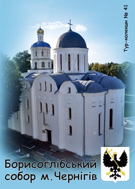 """Магніт вініловий """"Борисоглібський собор, м. Чернігів"""" 50х70 мм"""