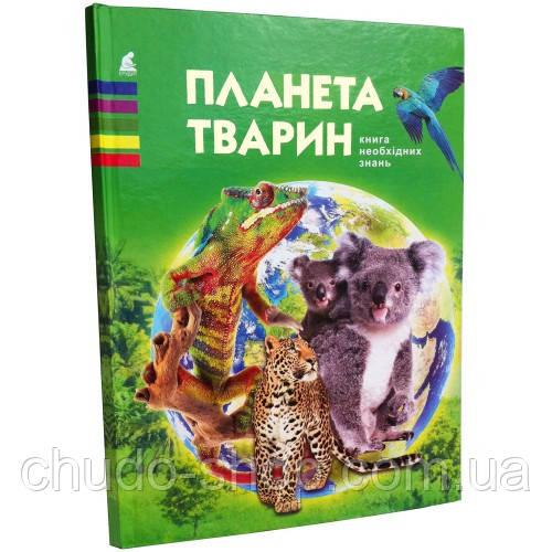 Планета животных, укр