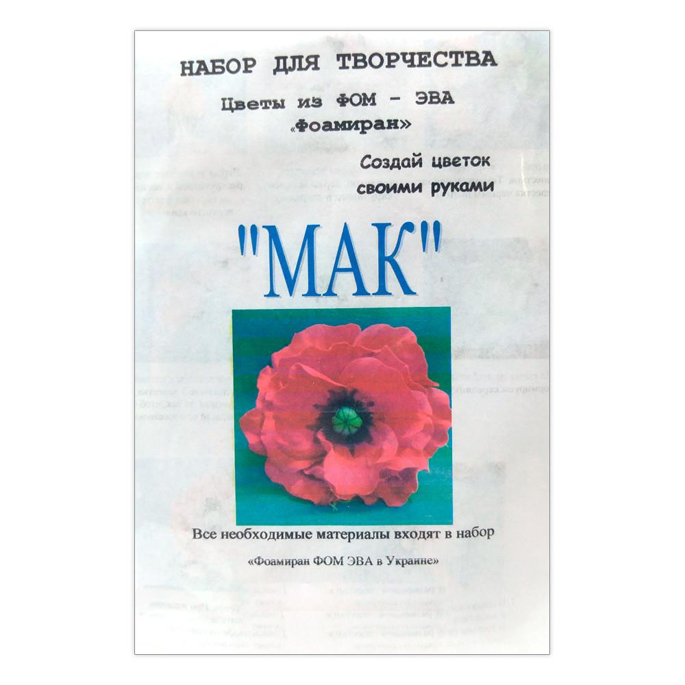 """Набор """"сделай сам"""" МАК, цветы из фоамирана"""