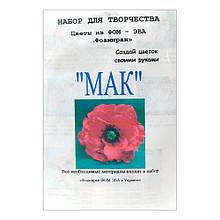 """Набір """"зроби сам"""" МАК, квіти з фоамирана"""