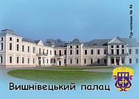 """Магніт вініловий """"Вишнівецький палац"""" 50х70 мм"""