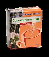 """ФИТОСБОР """"УСПОКОИТЕЛЬНЫЙ"""", 75 ГРАММ"""