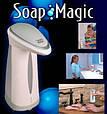 Сенсорная мыльница Soap Magic дозатор для мыла диспенсер автоматический , фото 4