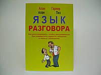 Пиз А. Язык разговора., фото 1