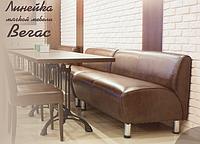 Новинка! Линейка диванов для кафе, ресторанов ВЕГАС!