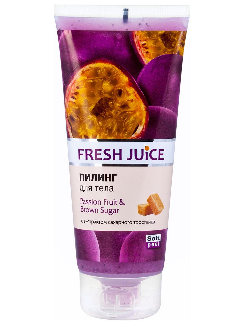 "Пилинг для тела ""Passion Fruit & Brown Sugar""  ТМ ""Fresh Juice"" 200мл"