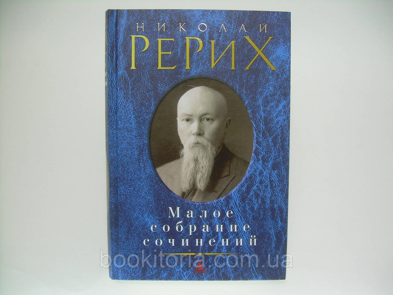 Рерих Н. Малое собрание сочинений.