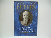Рерих Н. Малое собрание сочинений., фото 1