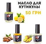 Масло для кутикулы миндаль, 15мл, My Nail, фото 2