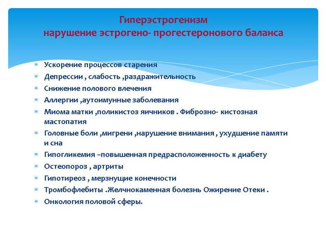 эстрогены , фитоэстрогены , коралловый клуб ,гинеколог одесса