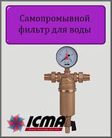 """Самопромывной фильтр ICMA 1 1/4"""" Н муфтовый"""