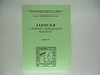 Записки з романо-германської філології. Випуск 24 (б/у)., фото 1