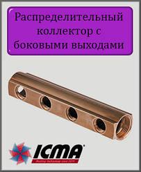 """Простой распределительный коллектор ICMA 3/4""""х1/2"""" на 3 выхода"""