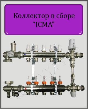 """Коллектор в сборе ICMA 1""""x4 выхода"""