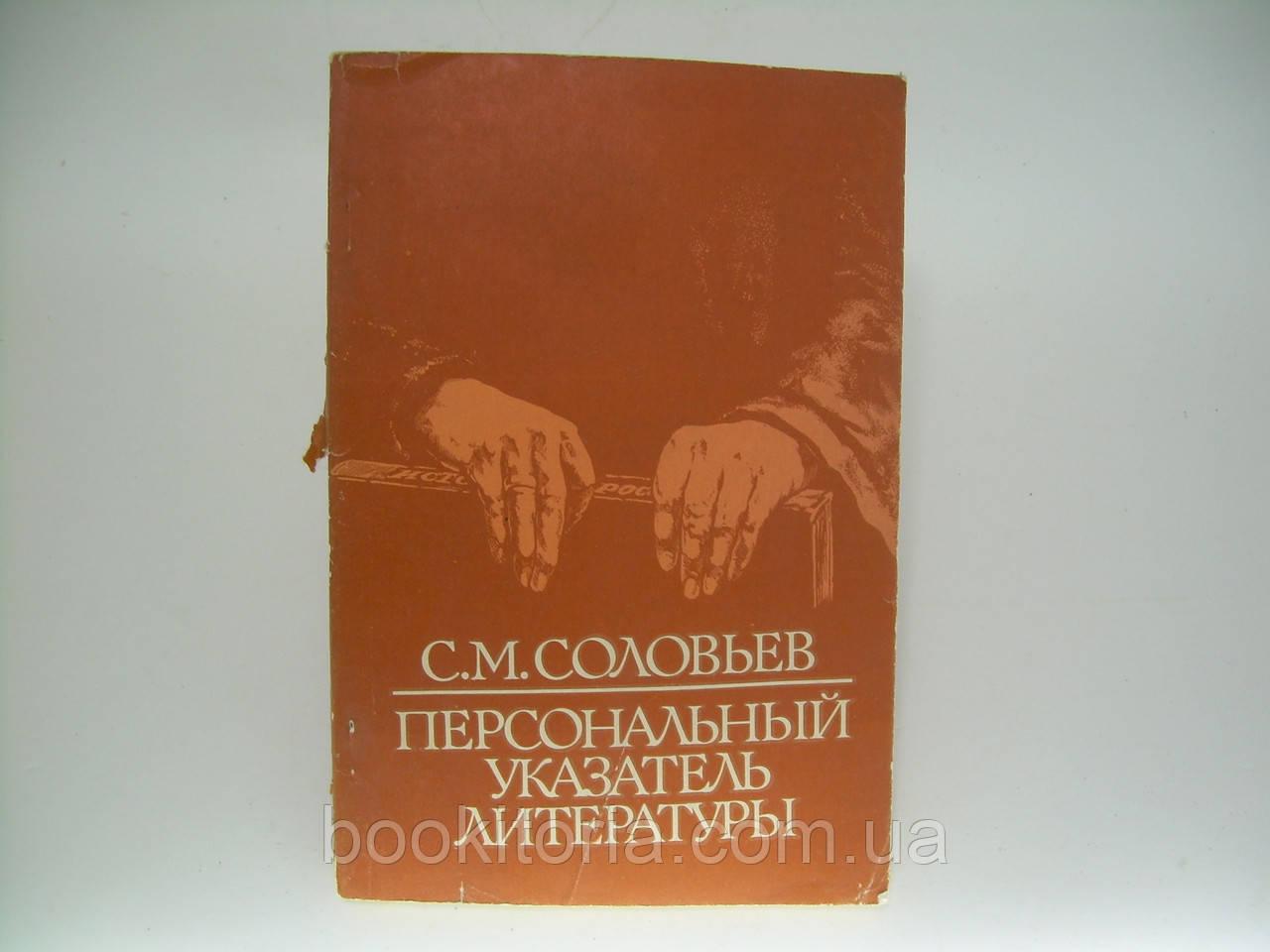 Соловьев С.М. Персональный указатель литературы (1838 - 1981) (б/у).