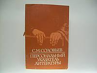 Соловьев С.М. Персональный указатель литературы (1838 - 1981) (б/у)., фото 1