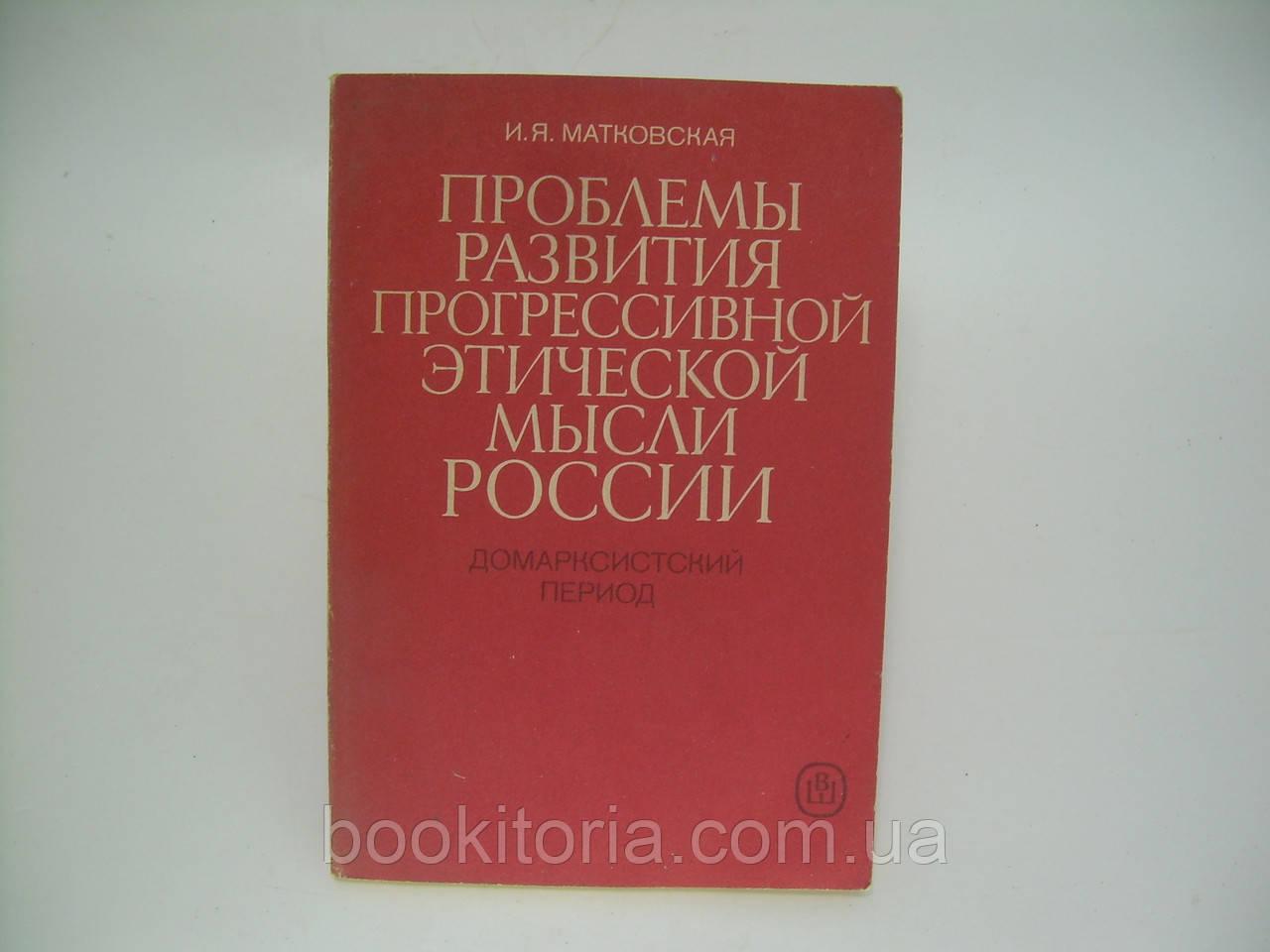 Матковская И.Я. Проблемы развития прогрессивной этической мысли России (домарксистский период) (б/у)