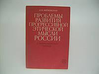 Матковская И.Я. Проблемы развития прогрессивной этической мысли России (домарксистский период) (б/у), фото 1