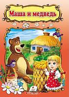 Книга А5: Маша и медведь Пегас Украина