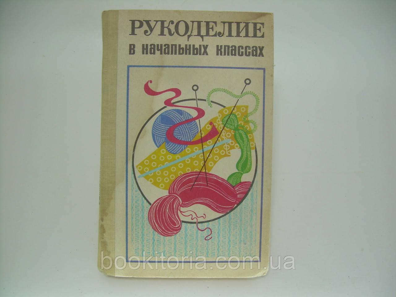 Рукоделие в начальных классах. Книга для учителя по внеклассной работе (б/у).