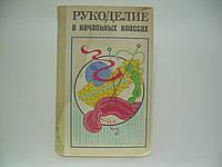 Рукоделие в начальных классах. Книга для учителя по внеклассной работе (б/у)., фото 1