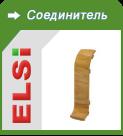Соединение ELSi 58мм
