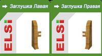 Заглушка ELSi 58мм