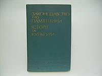 Законодавство про пам`ятники історії та культури. Збірник нормативніх актів (б/у)., фото 1
