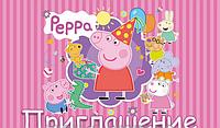 Пригласительные Свинка Пеппа