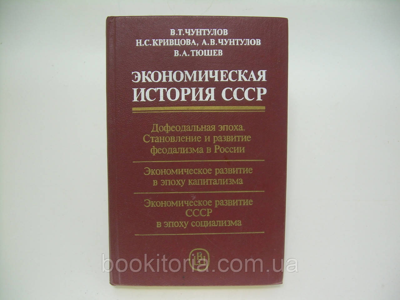 Чунтулов В.Т. и др. Экономическая история СССР (б/у).
