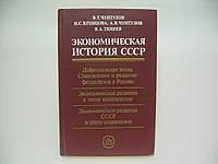 Чунтулов В.Т. и др. Экономическая история СССР (б/у)., фото 1