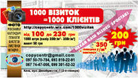 Визитки по 1000 штук - 140 грн на 250 грамовке двусторонние