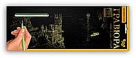 Гравюра панорама набор для творчества,  ГР-В2-03з