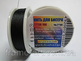 Spark Beads Tytan100 №2799 нить для бисера 100м черная
