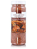 """Соль для ванны  Chocolate&Cinnamon ТМ """"Fresh Juice"""" ,700г"""