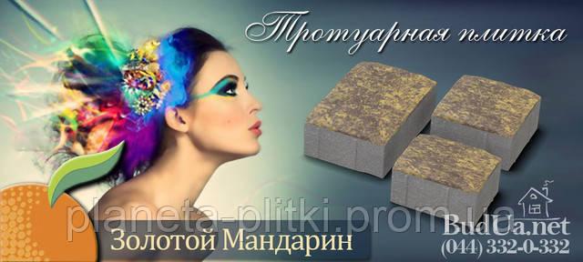 Тротуарная плитка Золотой Мандарин по лучшим ценам от производителя